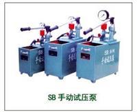 SB手动试压泵 SB手动试压泵