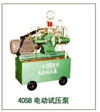 4DSB电动试压泵3123  4DSB电动试压泵