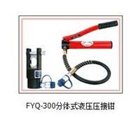 FYQ-300分体式液压压接钳YYYJ028 FYQ-300