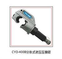CYO-400B分体式液压压接钳YYYJ032 CYO-400B