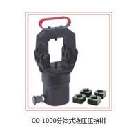 CO-1000分体式液压压接钳YYYJ038 CO-1000