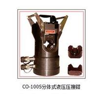 CO-100S分体式液压压接钳YYYJ039 CO-100S