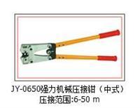 JY-0650强力机械压接钳(中式) 压接范围:6-50 m JXYJ007 JY-0650