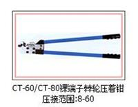 CT-60/CT-80裸端子棘轮压着钳 压接范围:8-60 JXYJ015 CT-60/CT-80