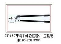 CT-150裸端子棘轮压着钳 压接范围:16-150 mm² JXYJ016 CT-150