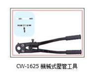 CW-1625 機械式壓管工具JXYH019 CW-1625
