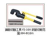鋼筋切斷工具YS-16A 钢筋切断范围:Φ4-Φ16m YS-16A