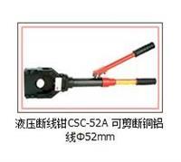 液压断线钳CSC-52A 可剪断铜铝线Φ52mmYYJD016 CSC-52A