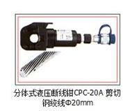 分体式液压断线钳CPC-20A 剪切钢绞线Φ20mmYYJD020 CPC-20A