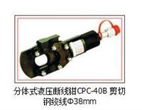 分体式液压断线钳CPC-40B 剪切钢绞线Φ38mmYYJD022 CPC-40B
