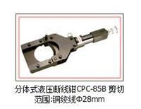 分体式液压断线钳CPC-85B 剪切范围:铜绞线Φ28mmYYJD023 CPC-85B