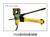 FJQ分离式钢丝绳切断器YYJD027 FJQ