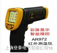 智能测温仪AR972 AR972