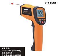 红外测温仪YT1150A YT1150A
