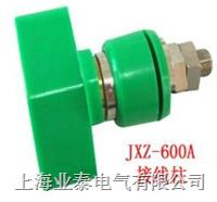 JXZ-600A型接线柱JXZ-600A型接线柱 JXZ-600A