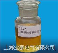 1032 三聚氰胺醇酸浸渍漆 1032