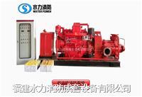 供应水力-消防器材-柴油机消防泵组