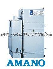 AMANO安满能_FCN-30_焊接烟雾收集机