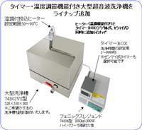 KAIJO楷捷_74802VS型_大型清洗槽