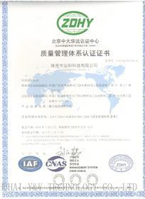 Quality Management System Certification Certificat