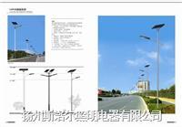 高邮太阳能路灯 SLR-20