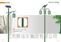 斯洛尔太阳能庭院灯 sle-30
