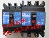 塑壳断路器CM1-225