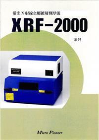 电镀层测厚仪 XRF-2000