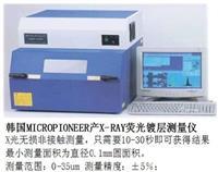 端子电镀层测厚仪 XRF-2000H