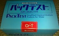 日本共立铬离子含量测试包