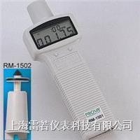 数字式转速计RM-1500/1501 RM-1500/1501