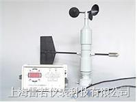 YF6- 8风速仪/风向仪/风速报警仪