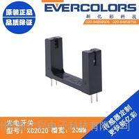 深圳厂家红外线槽型光电开关XC2020