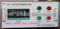 儲氣罐超溫保護裝置