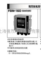 日本DKK在線盤裝型氟離子分析儀FBM-100A