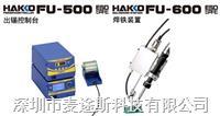 白光FU-500出锡控制台 FU-500