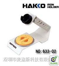 HAKKO633-02烙铁架 633-02