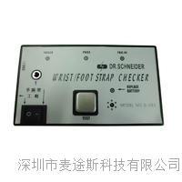 斯萊德SL-033人體綜合測試儀鞋套靜電儀靜電測試儀 SL-033