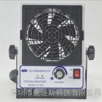 斯萊德 FC-001高頻交流除靜電離子風機  FC-001