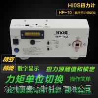 HIOS HP-10电批扭力测试仪  HP-10