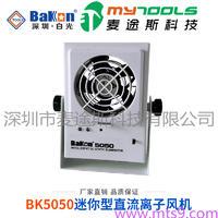 深圳白光BK5050迷你智能直流离子风机 BK5050