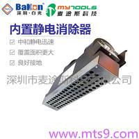 深圳白光BK5750离子风鼓 静电消除器 离子风鼓 BK5750
