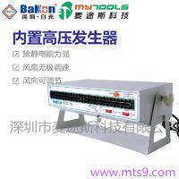 深圳白光BK5700-W卧式交流离子风机 除静电离子风机 BK5700-W