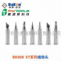 深圳白光BK909系列烙鐵咀烙鐵頭(XT系列)BK990焊臺專用 BK909