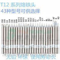 T12系列烙铁头恒温焊头 单支包装 工厂直销