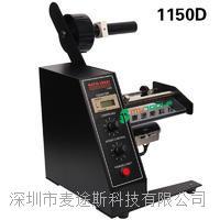 厂家直销1150D标签剥离机 全自动计数标签分离机 剥标机 撕标机 1150D