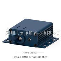 腕帶接地(雙回路)監控器 U395-1