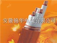 无机绝缘柔性防火电缆