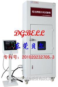 電池擠壓針刺試驗機 BE-6047