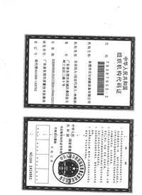 88必发_88必发娱乐官网组织机构代码证